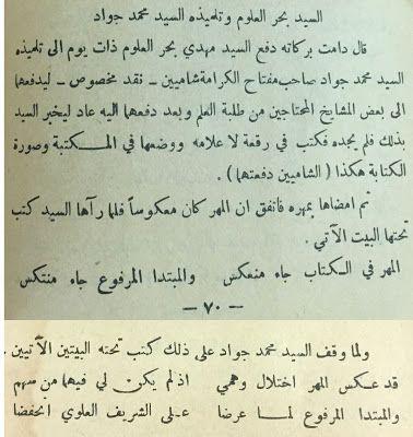 مدونة جبل عاملة: بين السيد محمد جواد الأمين (صاحب مفتاح الكرامة) وا...