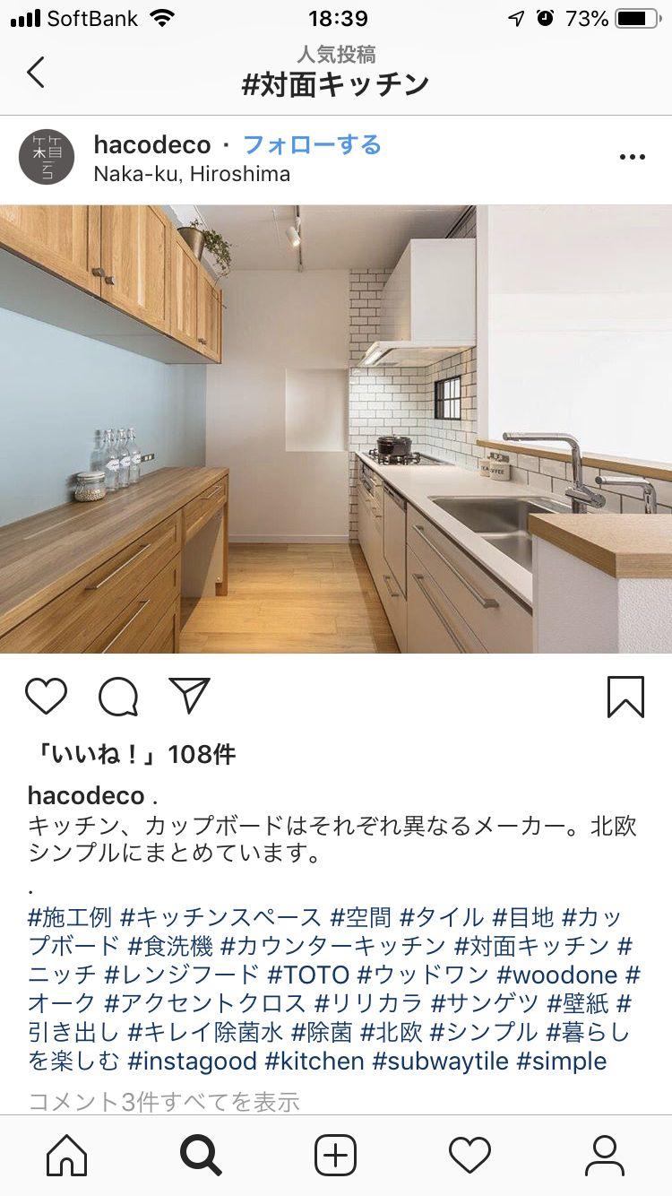 Kitchen おしゃれまとめの人気アイデア Pinterest Yuki Ikeda
