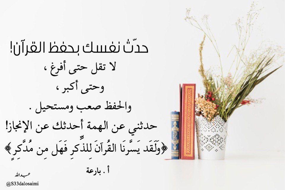 حفظ القران مشروع عمر Islamic Quotes Quran Quran Book Words Wallpaper