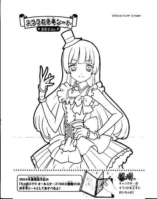 color on resume pripara coloring pages search anime coloring 1242