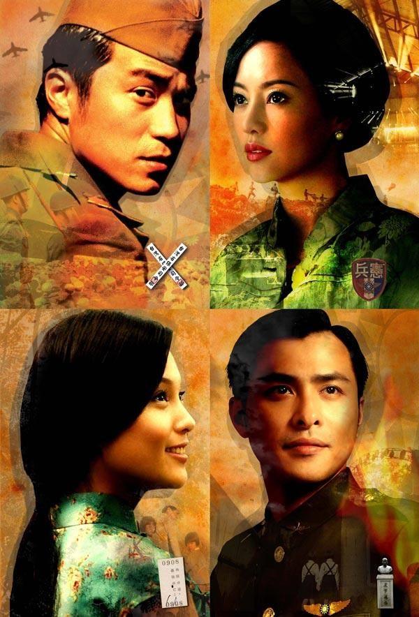 Prince of Tears (2009)