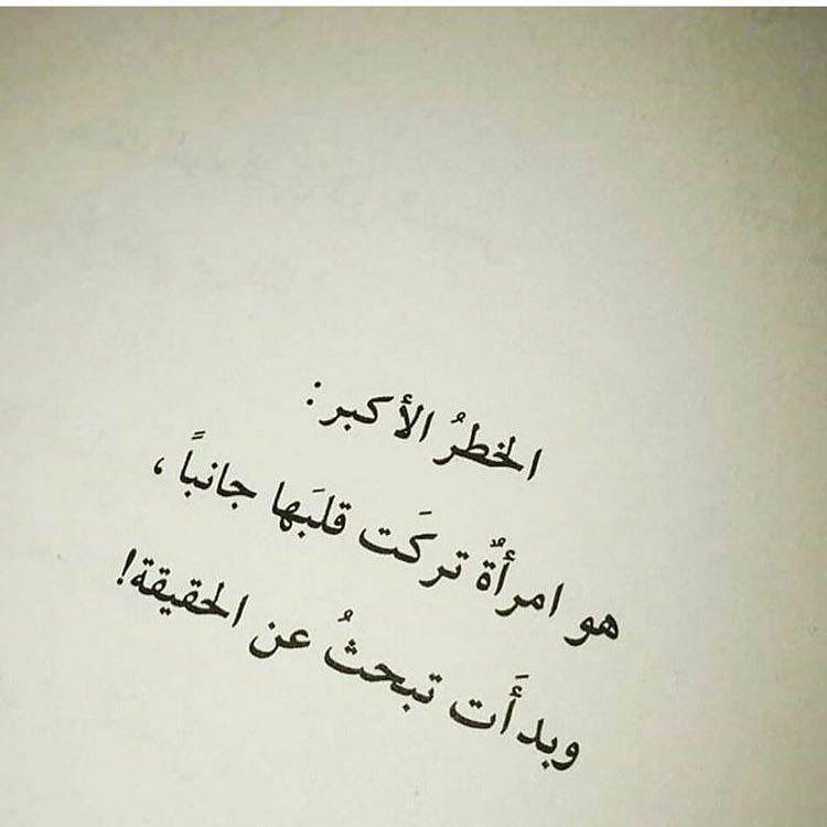 Pin by روابي  on اقتباسات وكتب | Arabic quotes, Arabic