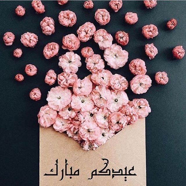 Eid Mubarak عيدكم مبارك و عساكم من عواده Flower Background Wallpaper Pretty Flowers Floral