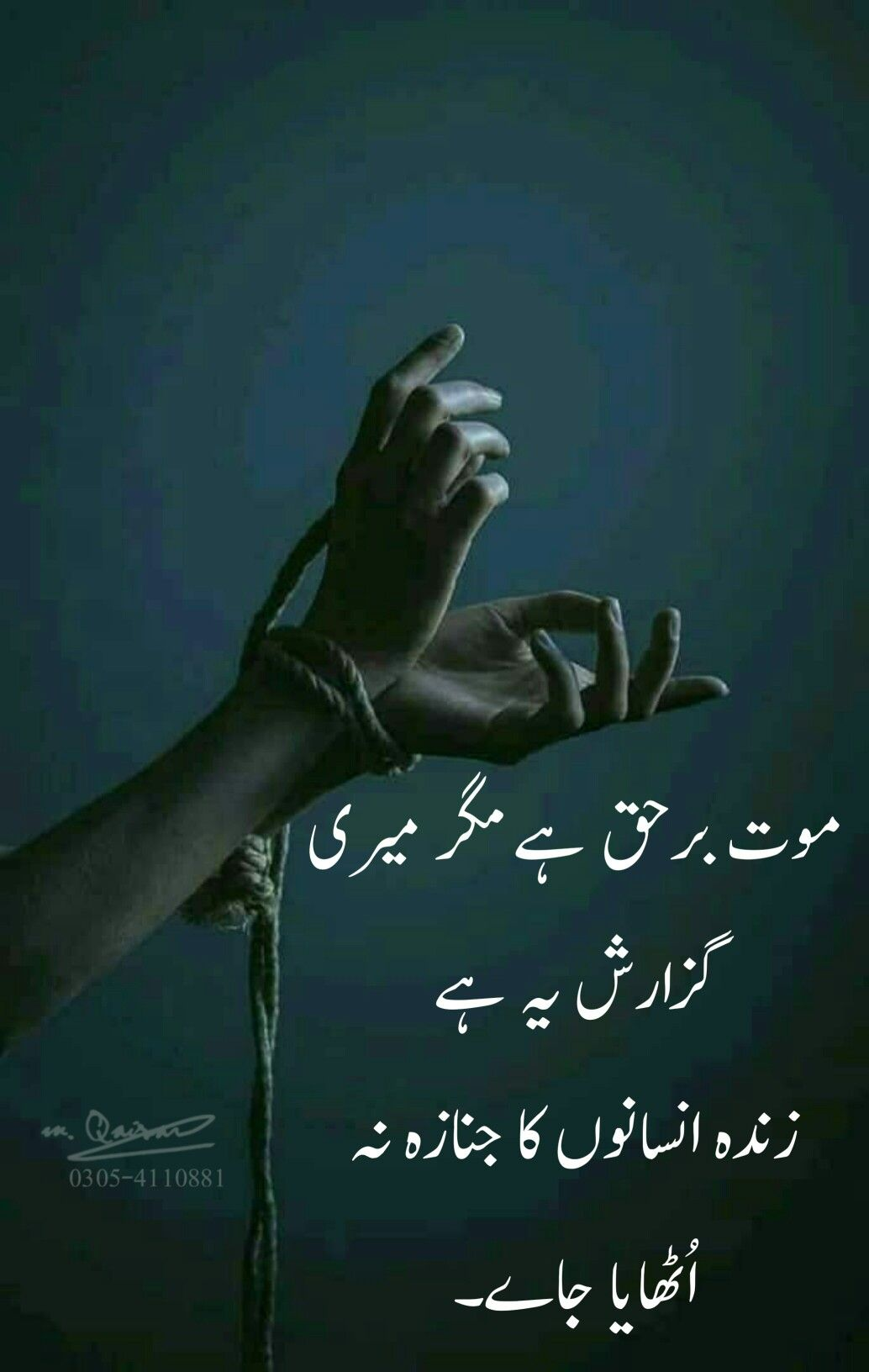 Deep Sad Quotes In Urdu About Life