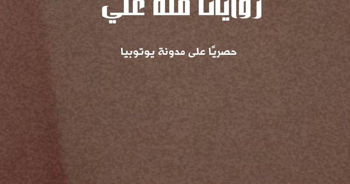 روايات سودانية فلة علي أزدهرت الروايات السودانيه الإلكترونيه بشكل كبير في الفترة الأخيرة وظهرت العديد من الكاتبات المميزات مثل سندس مالك فلة علي والأخيرة