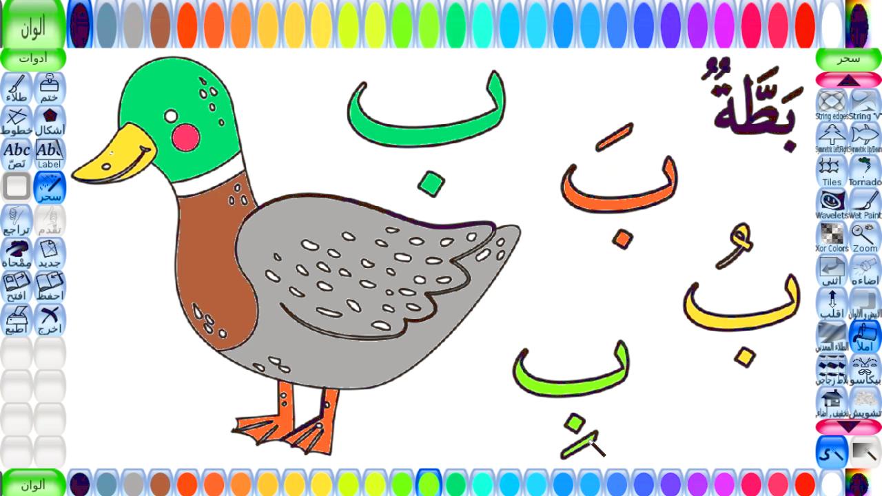 تلوين الحروف العربية من ضمن أفضل الألعاب التعليمية للأطفال في مرحلة الروض والحضانة فكل أبنائنا يحبون استعمال دفتر الرسم والتلوي Kids Rugs Frozen Pictures Kids
