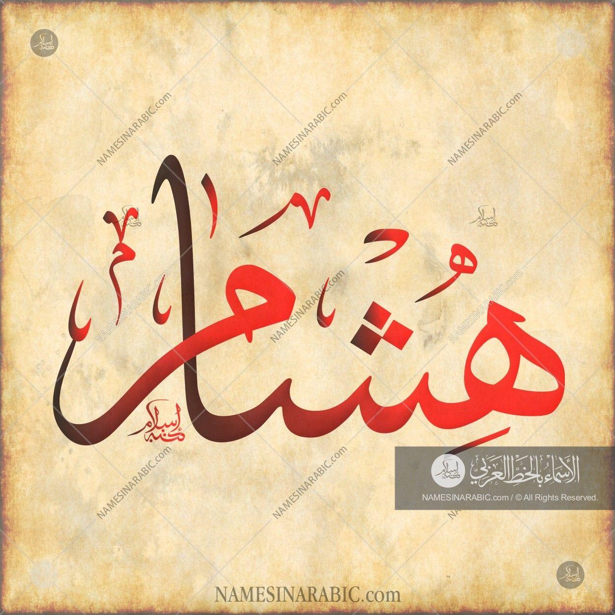 Hisham هشام Names In Arabic Calligraphy Name 1707 Arabic Calligraphy Design Calligraphy Name Arabic Calligraphy Art