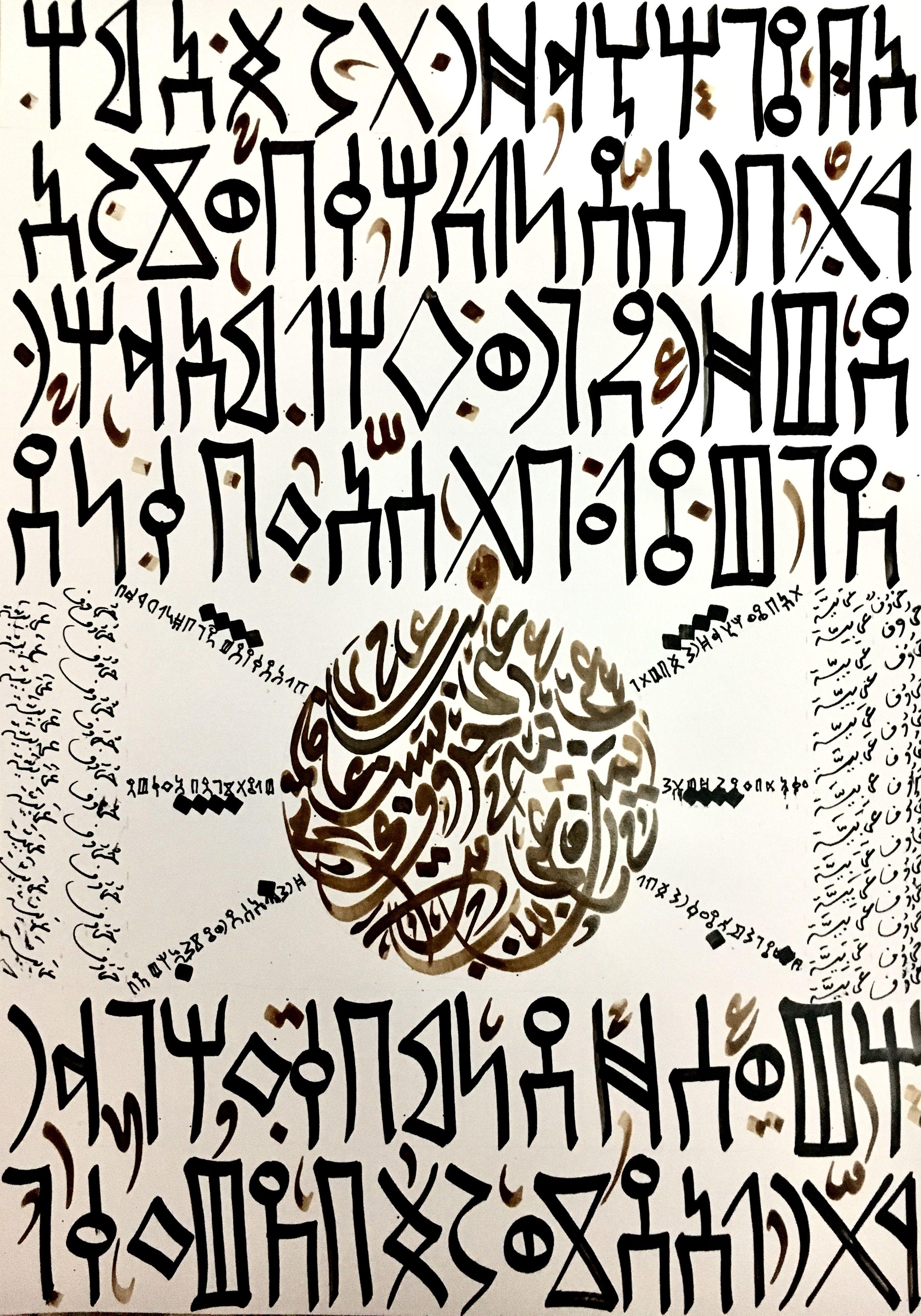 By Sami Gharbi Tunisia 30x42cm خط عربي يمني قديم خط المسند خط عربي مغربي خط كوفي قيرواني Ink On Paper Www Calligr Arabic Calligraphy Letters Calligraphy