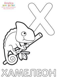 раскраска алфавит русский распечатать для детей   Алфавит ...
