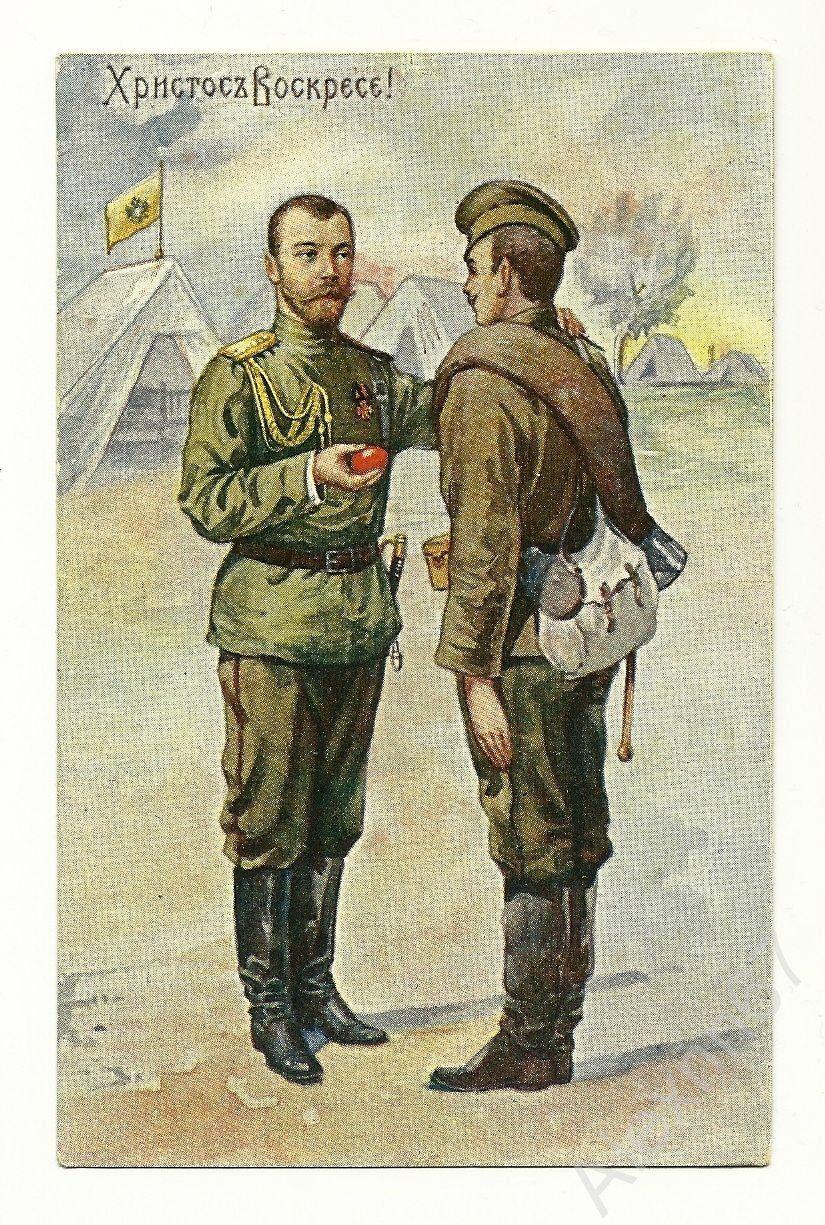 Крестном, старые открытки армия