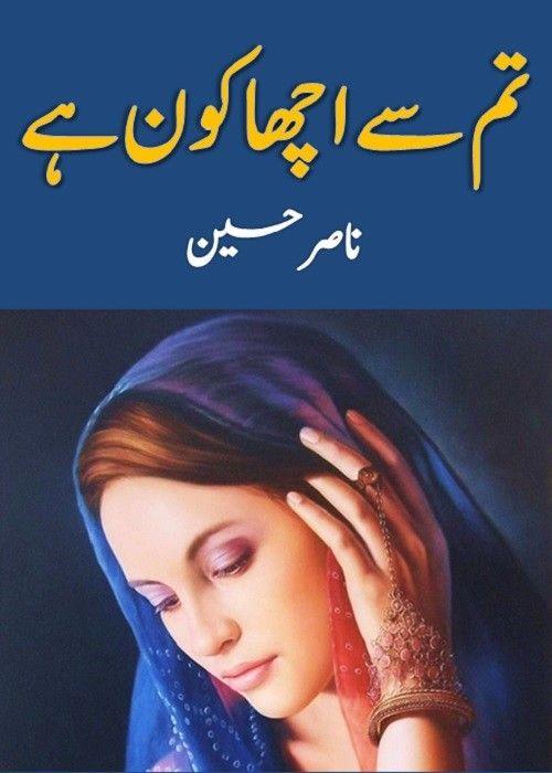 Best Forced Marriage Romance Urdu Novels Download idea gallery