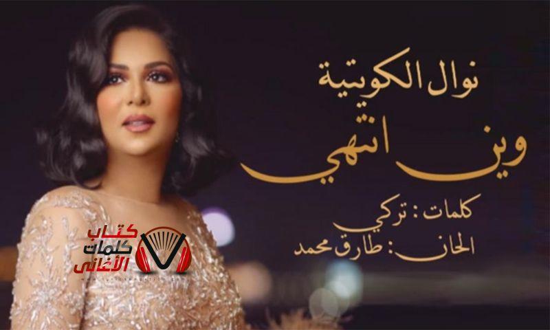 كلمات اغنية وين انتهي نوال الكويتية Fashion Crown Crown Jewelry