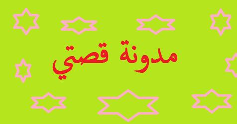 رواية عشقت مغرور رواية عشقت مغرور من اجمل واشد الروايات روعة التي انتشرت بكثرة في جميع المواقع الالكترونية وبخاصة الواتباد وا Calligraphy Arabic Calligraphy