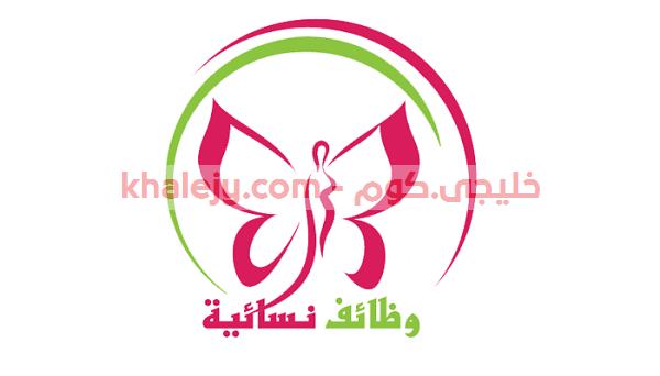وظائف الرياض للنساء براتب 10000 ريال وظائف السعودية للنساء Sports