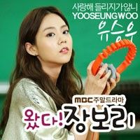 Come! Jang Bo Ri OST Part. 6 | 왔다!  장보리 OST Part. 6 - Ost / Soundtrack, available for download at ymbulletin.blogspot.com