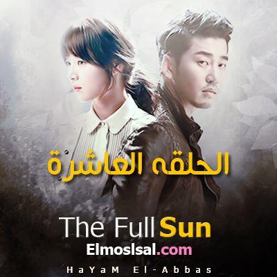 الحلقة العاشرة من المسلسل الكوري الشمس الكاملة The Full Sun Movie Posters Places To Visit Movies