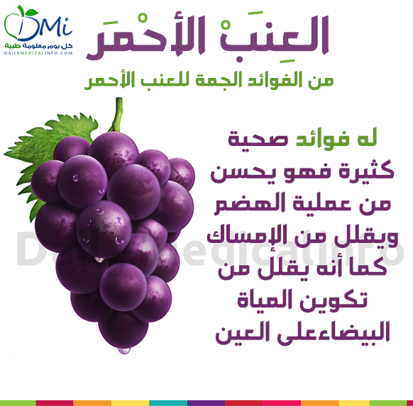 من فوائد العنب الأحمر Fruit Benefits Health Facts Food Helthy Food