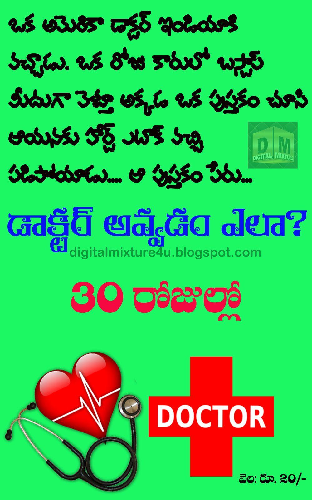 Joke of the DayTelugu Jokes Telugu jokes, Jokes, Quotations