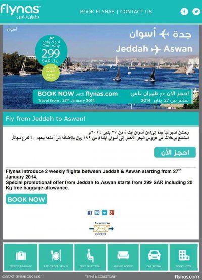 سافر من جدة إلى أسوان - Fly from Jeddah to Aswan