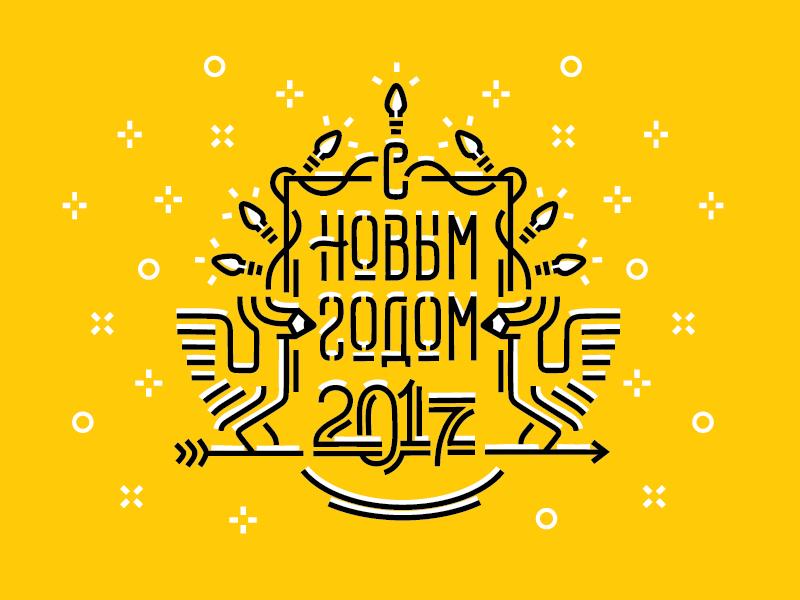 Hello Dribbble! Happy New Year! by Evgeny Shishkarev  #Design Popular #Dribbble #shots