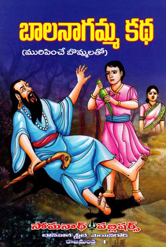 Balanagamma Katha | NovelticIndia com Books in 2019 | Comic books