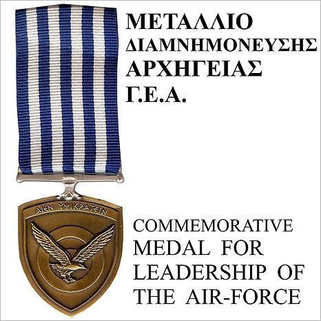 ΜΕΤΑΛΛΙΑ ΣΤΡΑΤΟΥ/greek army medals