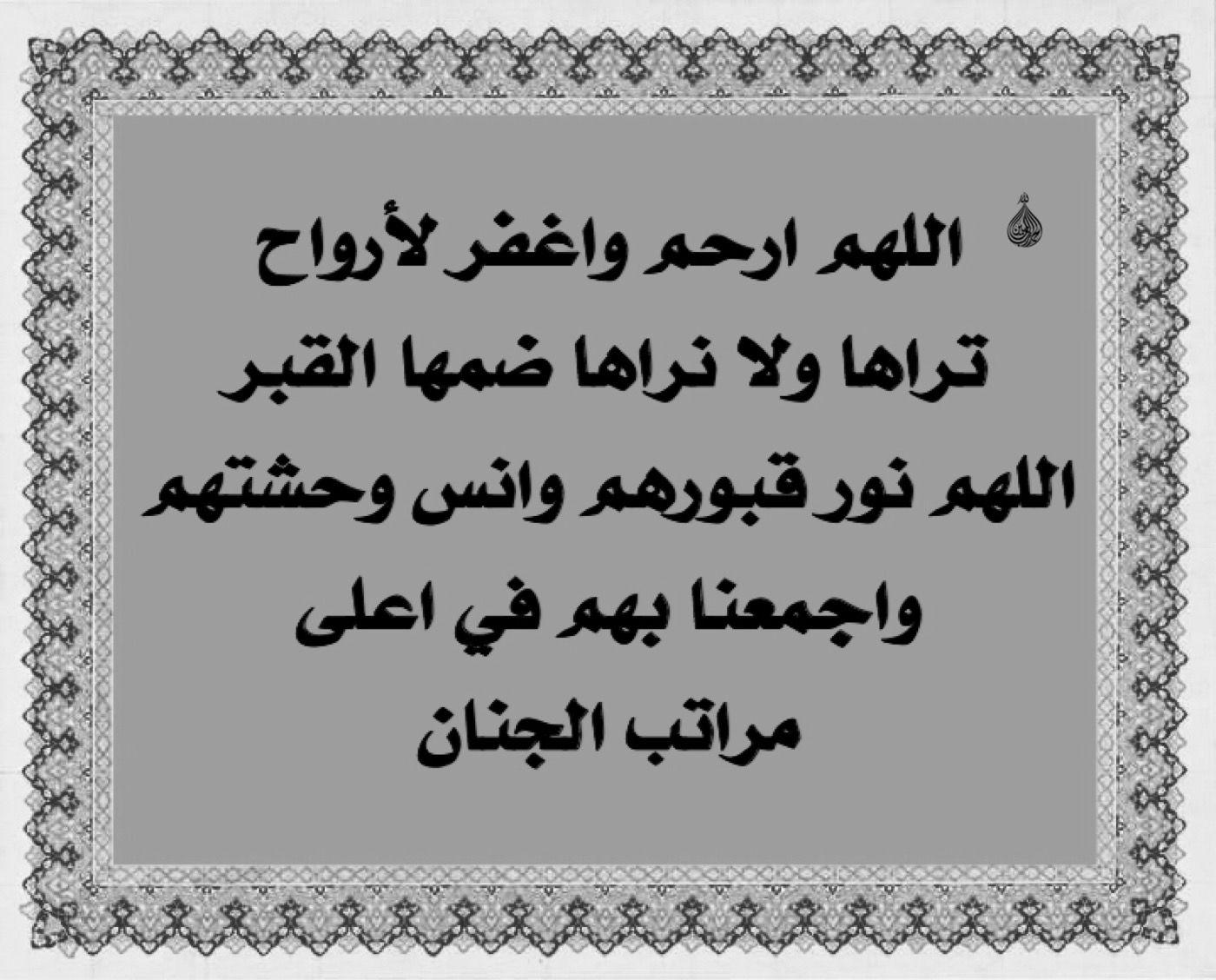 افضل دعاء للميت كتابي وصوتي وادعية للمتوفي تخفف عنه العذاب موقع مصري Wisdom Quotes Life Jokes Quotes Islamic Quotes Quran