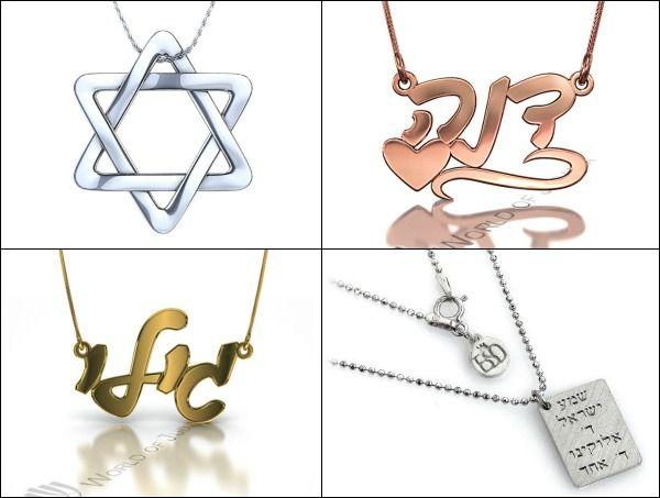 10 Bar & Bat Mitzvah Gift Ideas - Jewish & Hebrew Necklaces and Jewelry ...