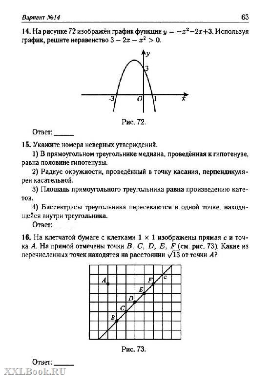 География 6 класс савельева скачать бесплатно