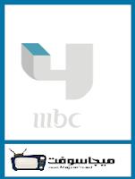 شاهد قناة ام بي سي 4 بث مباشر الان Mbc4 Live Hd بث مباشر