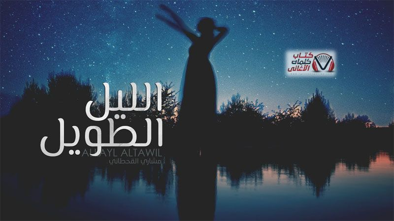 كلمات اغنية الليل الطويل مشاري القحطاني Movie Posters Movies Poster