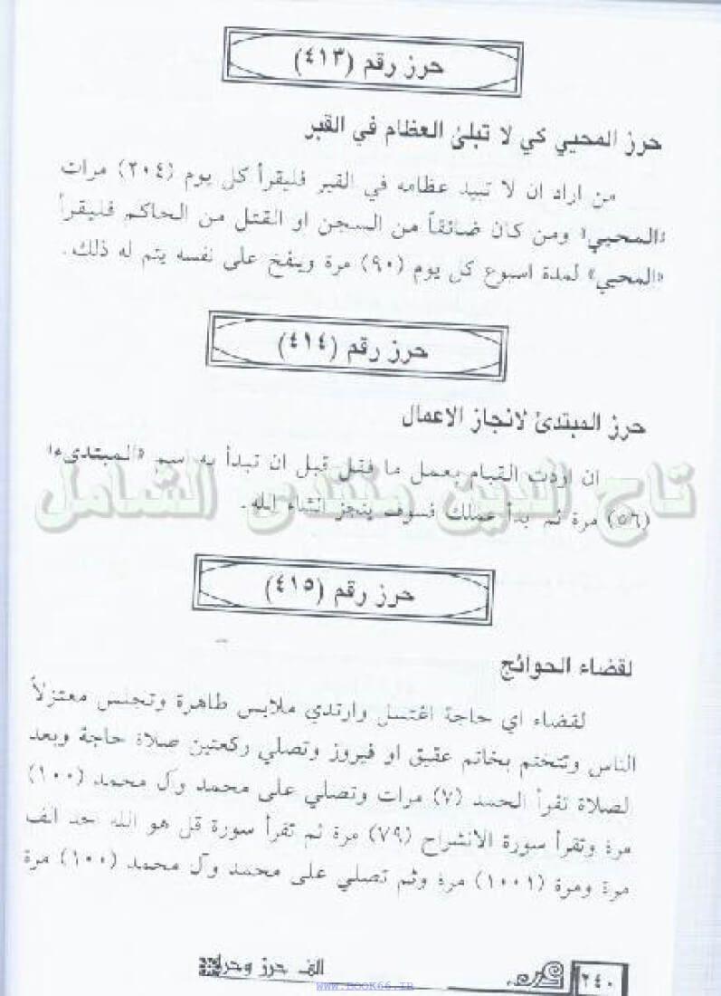 تحميل كتاب الف حرز وحرز pdf