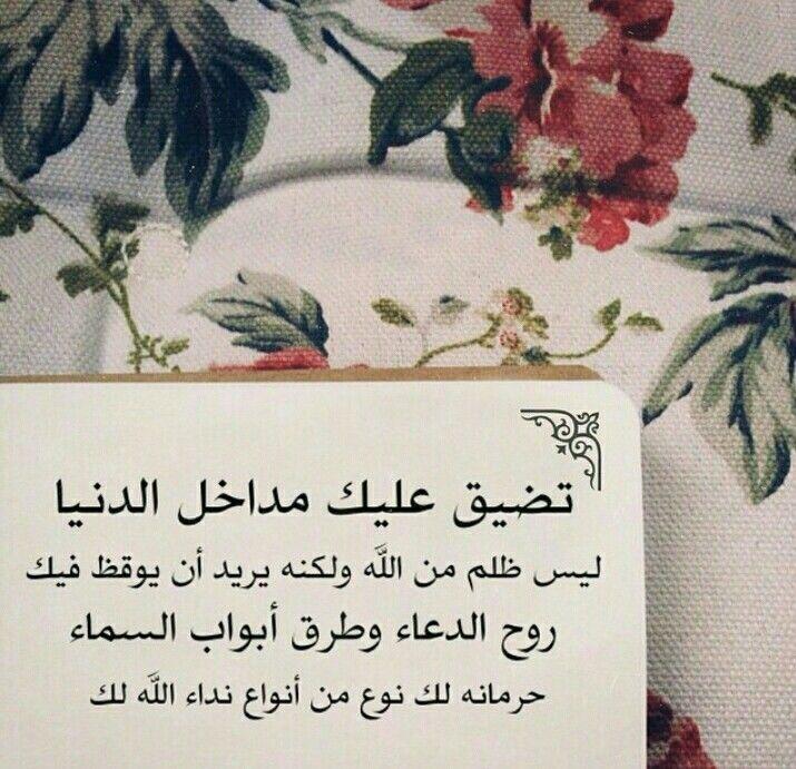 ما ارحمك يا ارحم الراحمين سبحان الله وبحمده اللهم ص ل و سلم على محمد واله محمد Positive Quotes Life Quotes Words