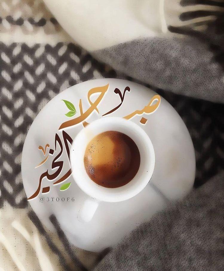 Pin By Ali علي On صباح الخير Good Morning Good Morning Greetings Good Morning Photos Morning Greeting