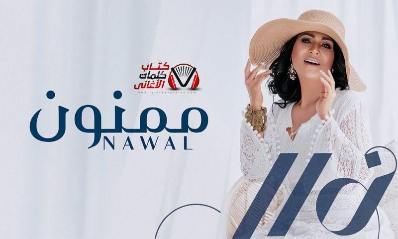 كلمات اغنية ممنون نوال الكويتية Lab Coat Jackets Coat