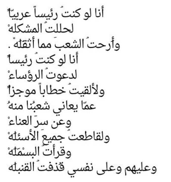 أحمد مطر أنا لو كنت رئيسا عربيا لحللت المشكلة Life Quotes Words Arabic Quotes