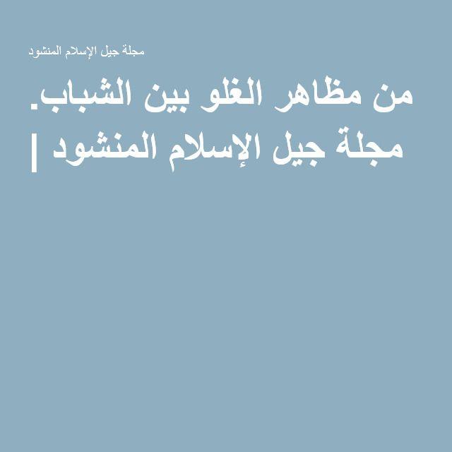 من مظاهر الغلو بين الشباب Arabic Calligraphy Calligraphy