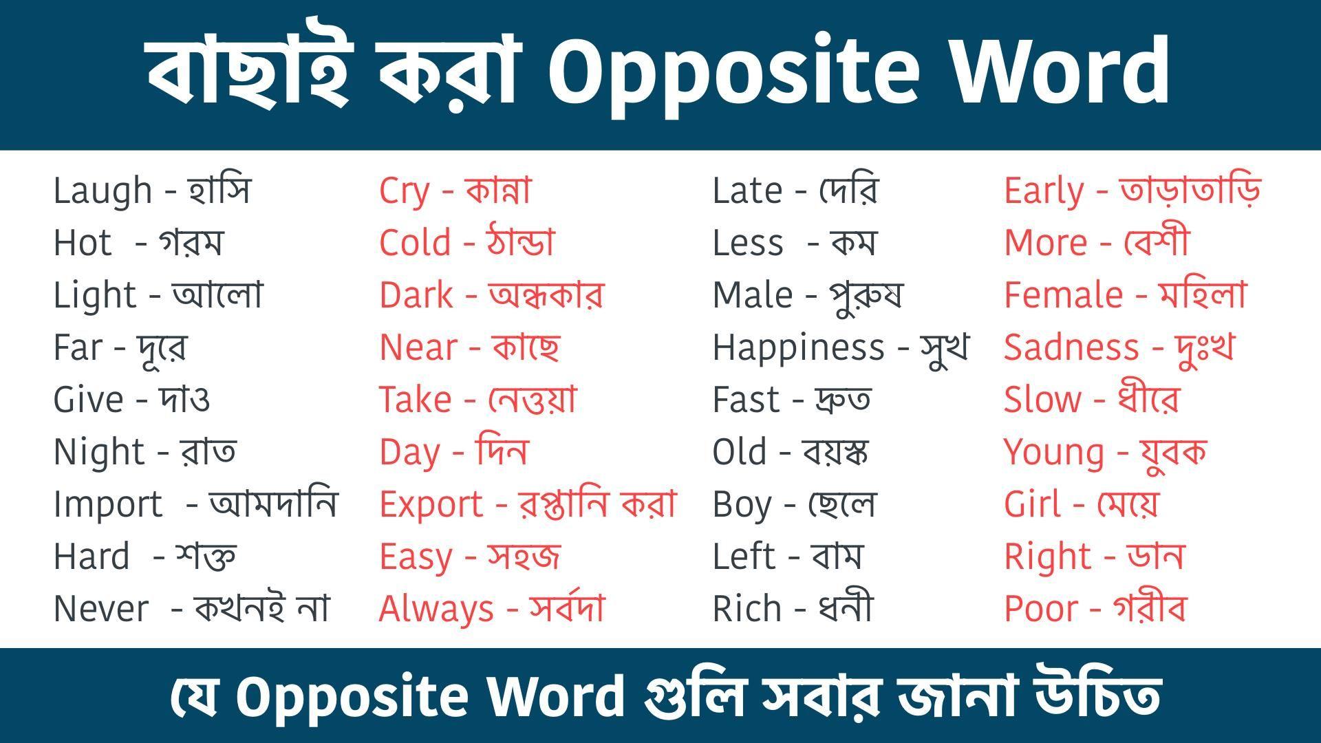 য Opposite Word গ ল সব র জ ন উচ ত Opposite Words Words English Opposite Words