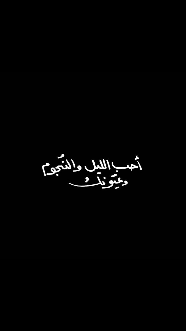 Pin By Fainan On Words Beautiful Quotes Islamic Inspirational Quotes Arabic Quotes
