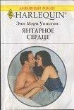 Янтарное сердце. Начните читать книги Уинстон Энн в электронной онлайн библиотеке booksonline.com.ua. Читайте любимые книги с мобильного или ПК бесплатно и без регистрации.