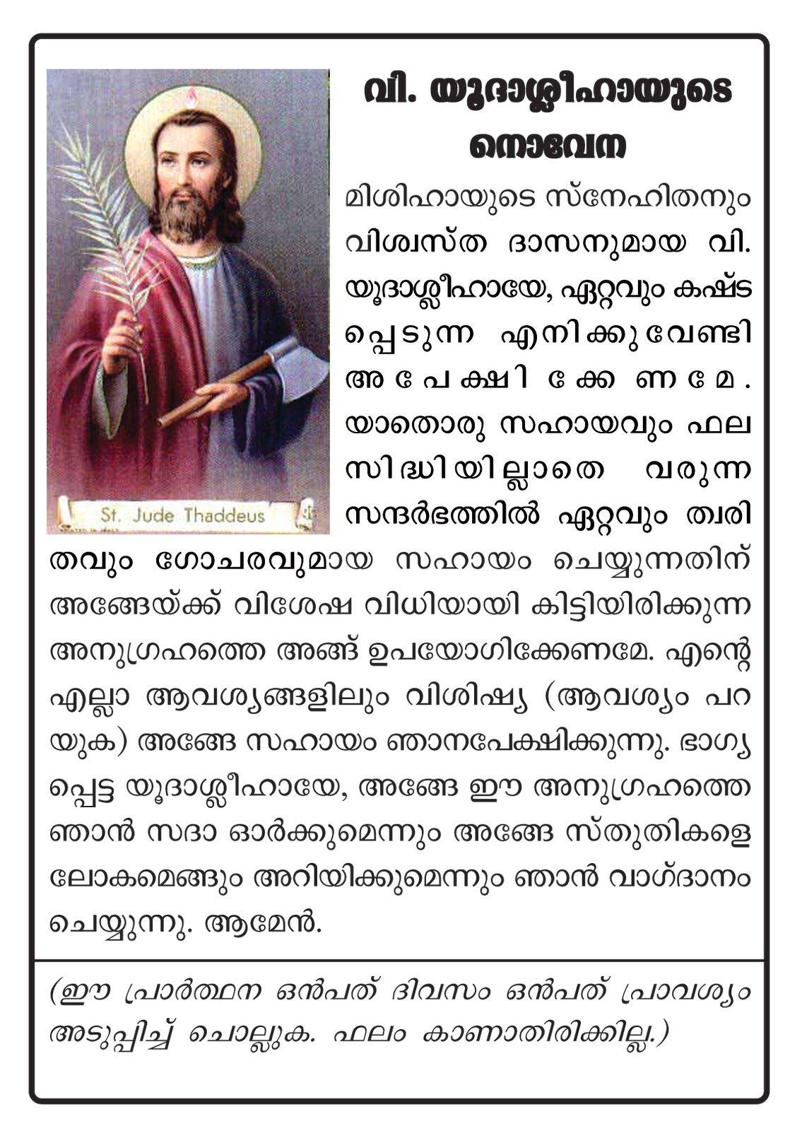 St  Jude Novena in Malayalam | Tito | Saints, Prayers
