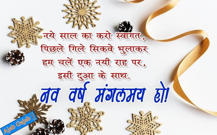 Happy New Year Wishes and massages with image in Hindi | Motivational