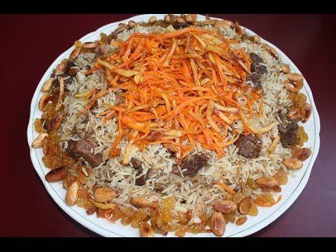 بلاو افغاني طبخة افغانية طبق رئيسي وصفات رمضان مطبخ العائلة العراقية ام فراس Youtube Food Videos Recipes Food