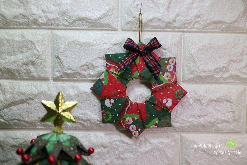 크리스마스장식 크리스마스리스종이접기 크리스마스 장식 크리스마스 공예
