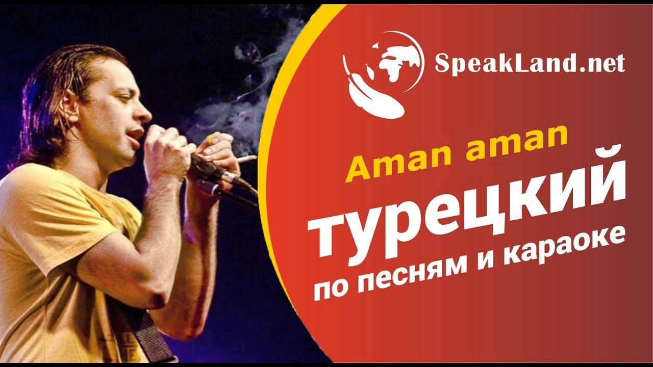 Tureckij Po Pesnyam I Karaoke Duman Aman Aman Karaoke Pesni 30 Let