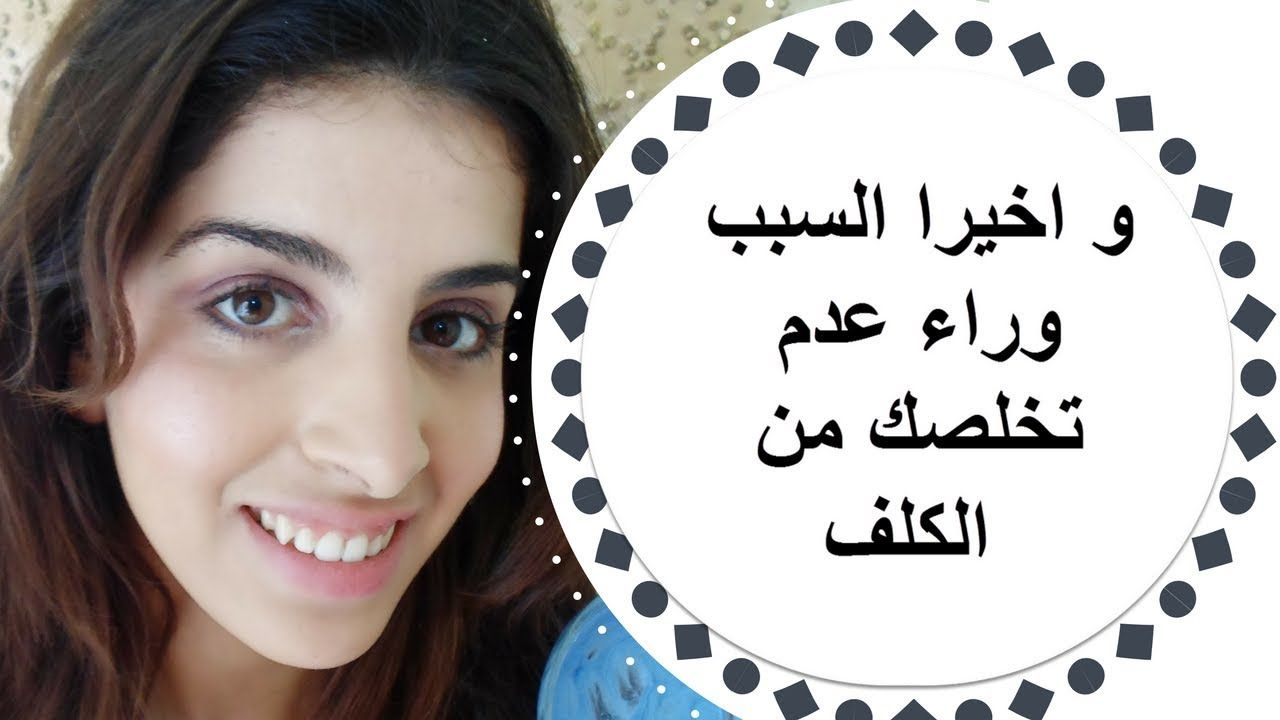 السبب الذي يجعلك لا تتخلصين من الكلف مهما عملت علاج الكلف مجربة و مضمونة المفعول Youtube Beauty Care Makeup Beauty