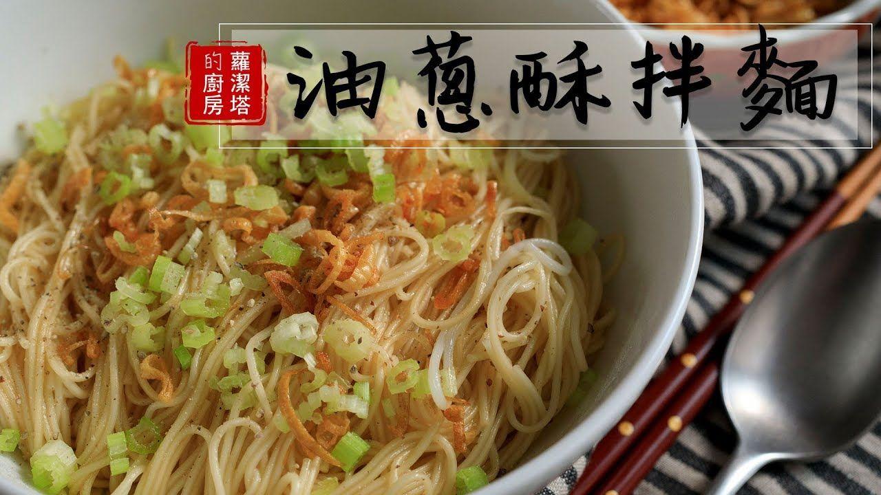自己做蔥油超簡單的,油蔥酥拌麵,簡單又好吃! | Asian cooking