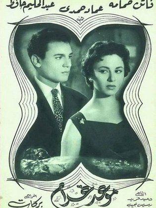 فيلم موعد غرام 1956 طاقم العمل فيديو الإعلان صور النقد الفني مواعيد العرض In 2020 Artwork Art Poster