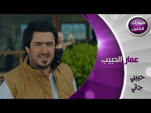 عمار مجبل وعدني Ammar Mjbeel Wadny Youtube Incoming Call Screenshot Incoming Call Youtube