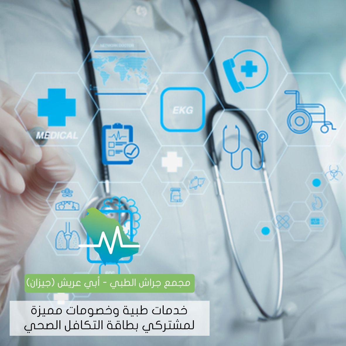 ولأن صحتك بالدنيا وفرنا لك خصومات طبية على بطاقة التكافلالصحي في مجمع جراش الطبي في أبيعريش في جازان م Electronic Health Records Ehealth Health Services